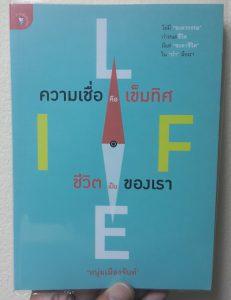 หน้าปกหนังสือ ความเชื่อคือเข็มทิศ ชีวิตเป็นของเรา