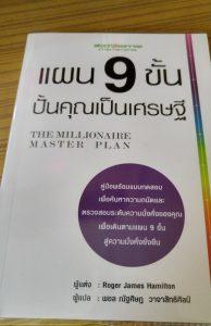 หนังสือที่พี่บอยแนะนำให้ลองหามาอ่าน