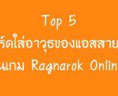 Top 5 การ์ดใส่อาวุธของแอสสายคริ ในเกม Ragnarok Online
