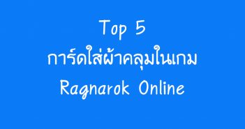 Top 5 การ์ดใส่ผ้าคลุมในเกม Ragnarok Online