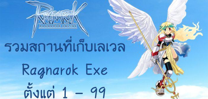 รวมสถานที่เก็บเลเวล Ragnarok Exe ตั้งแต่ 1 – 99
