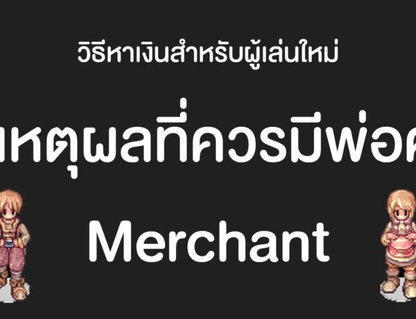 วิธีหาเงินสำหรับผู้เล่นใหม่ : 4 เหตุผลที่ควรมีตัวพ่อค้า Merchant