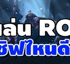 เล่น Ragnarok Online เซิฟไหนดี แต่ละเซิฟต่างกันอย่างไร