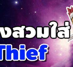 ของสวมใส่ช่วงที่เป็น Thief : Ragnarok Online
