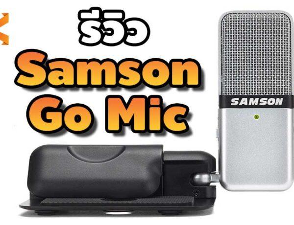 รีวิวไมค์ Samson Go Mic จากการใช้งานจริง ใครอยากทำ Youtuber แคสเกม ต้องลอง