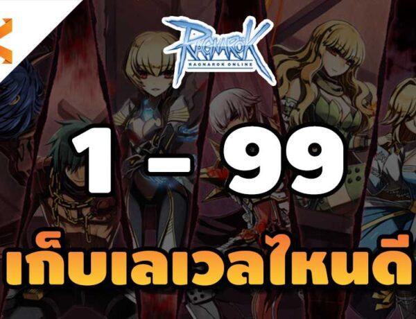 1-99 เซิฟ Renewal เก็บเลเวลที่ไหนดี | Ragnarok Online