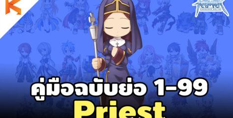 สูตรเก็บเลเวล Priest 1-99 แบบรวบรัด ฉบับ Ro Gravity