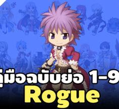 สูตรเก็บเลเวล Rogue 1-99 แบบรวบรัด ฉบับ Ro Gravity
