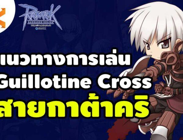 คู่มือการเล่น Guillotine Cross สายกาต้าคริ สเตตัส สกิล ของสวมใส่