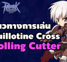 คู่มือการเล่น Guillotine Cross สาย Rolling Cutter ปั่นปาสะท้านภพ สเตตัส สกิล ของสวมใส่