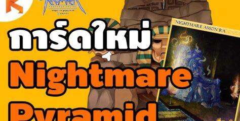 การ์ดใหม่จาก Nightmare Pyramid แห่งเกม Ragnarok Online