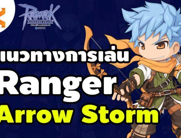 คู่มือการเล่น Ranger สาย Arrow Storm ธนูเบิกฟ้าถล่มปฐพี สเตตัส สกิล ของสวมใส่