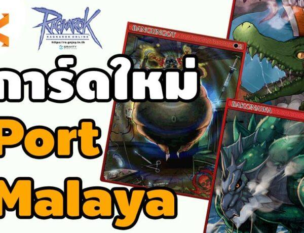 การ์ดใหม่จาก Port Malaya แห่งเกม Ragnarok Online