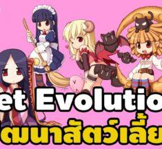 Ro Pet Evolution เปลี่ยนร่างสัตว์เลี้ยงให้เทพกว่าเดิม | Ragnarok Online