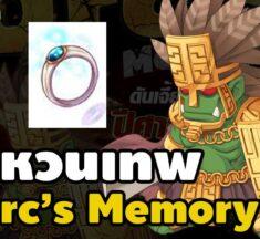 Ring of Fallen แหวนเทพสายฟรี จากดัน Orc Memory แบบใหม่ | Ragnarok Gravity
