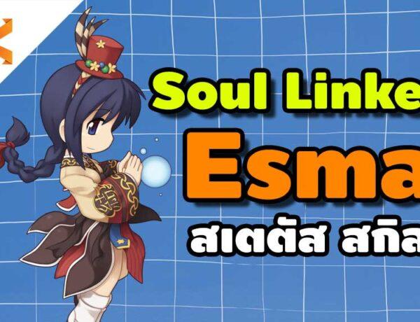 Soul Linker สายเวท Esma Build จอมเวท 7 ธาตุ | Ragnarok Online